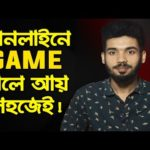 Earn Money Online from playing Game !! TUBER BiPU