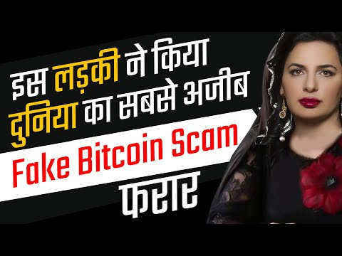 The Biggest Cryptocurrency Scam Ever| Where is Dr. Ruja?