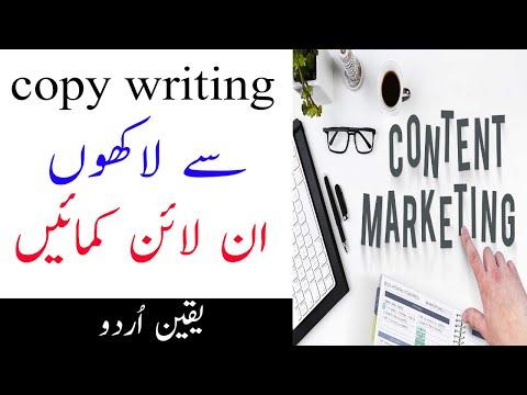 Copywriting  Freelancer earn money online yaqeen urdu