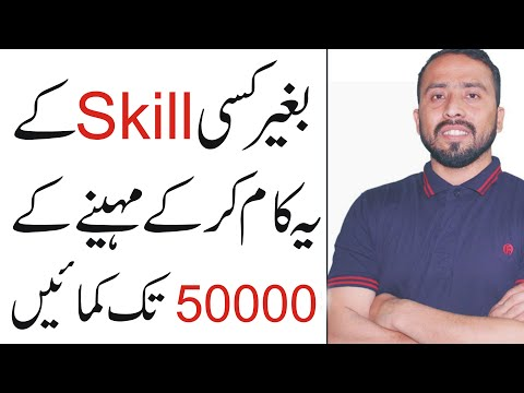 How To Make Money Online Without Any Skills || Online Earning in Pakistan
