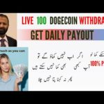 faucetcrypto | Earn Money Online | Live 100 Dogecoin Payout | How To Create faucetcrypto |Hindi/Urdu