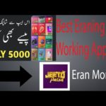 How To Earn Money Online From Jeeto Paisa App | Urdu Hindi Tutorial || Any Information Tv