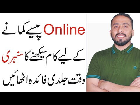 Best Time To Learn Skills For making Money Online