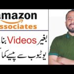 How To Create Amazon Affiliate Account in Pakistan || Make Money online on Amazon
