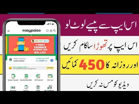 How To Earn Money Online In Pakistan || Fast And 100% Real Earning App 2020 || How To Earn Money