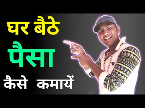 How To Earn Money Online At Home | Part-Time Work From Application |घर बैठे पैसे कैसे कमायें |