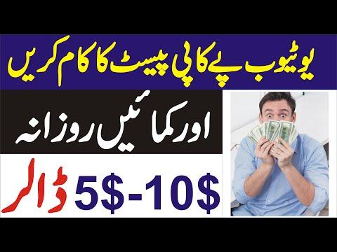 Copy Paste Jobs online II how to make money online easy way II how to make money at home