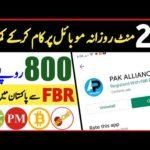 How to earn money online in pakistan    New earning app 2020    Earn money jazzcash,easypaisa