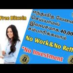 How To Earn Criptocurrency (Bitcoin) For Without Work&Without Investment||SM TECH GROUP