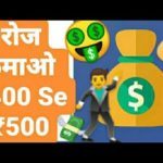 how to earn money online | घर बैठे पैसे कैसे कमाए | online paise kaise kamaye | new earning app 2020