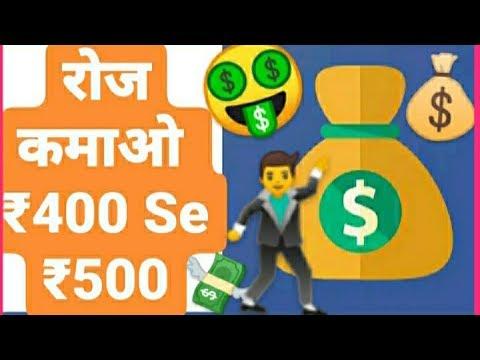 how to earn money online | घर बैठे पैसे कैसे कमाए | online paise kaise kamaye | new earning app 2020