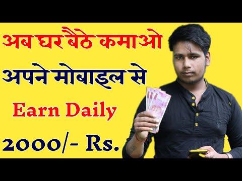 Earn Money From Mobile In 2020 | Best Way To Earn Money Online