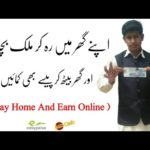 How To Earn online in Home || Earn Money online in Home || Earn Money Online 2020