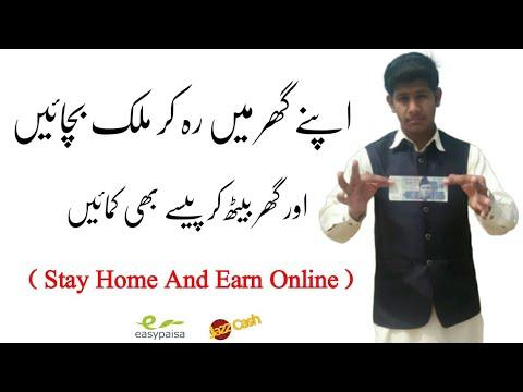 How To Earn online in Home    Earn Money online in Home    Earn Money Online 2020