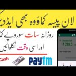 How To Earn Money Online in Pakistan & india 2020 || Best Earning App