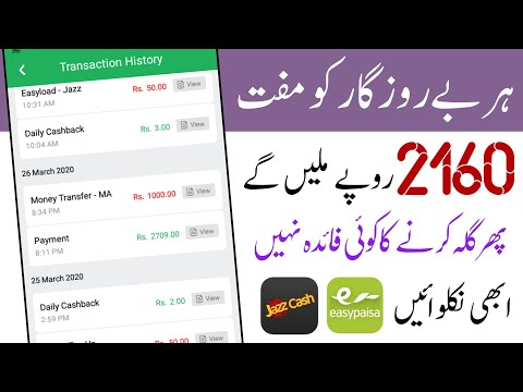 Make Money in Pakistan,Make Money online at Home,Best Ways to Earn Money 2020,Withdraw JazzCash 100%