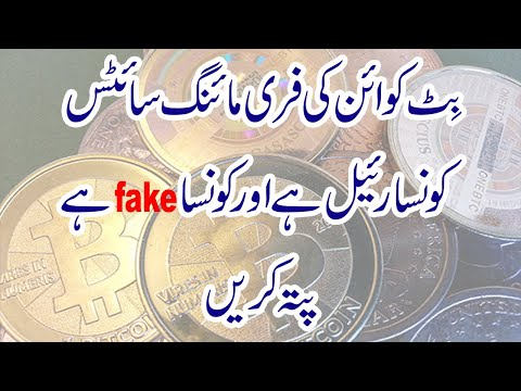 How to Check Fake & Real Bitcoin Mining Sites