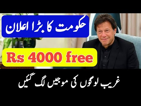 How To Earn Money Online From insaf imdad App | Rs 4000 for poor people