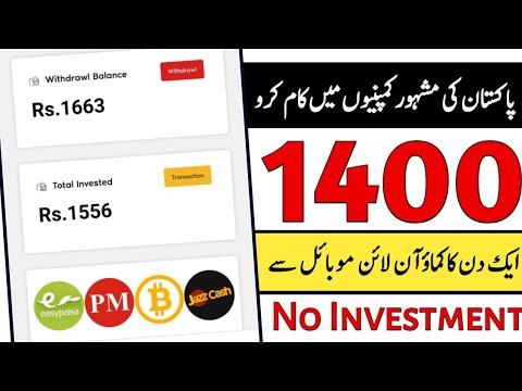 Make money online in Pakistan, JazzCash Easypaisa,Payment Proof,Earn money 2020,Internet paisy kamao