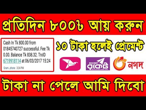 Online Income BD Payment Bkash | Earn Money Online | Online Income Bangladesh 2020 | Earn4U Bangla