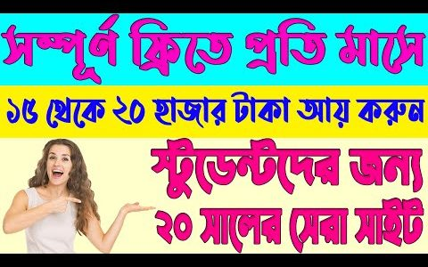 How to make money online from golance.Online income bangla tutorial 2020.Online Income Bangladesh