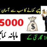 Make money online in Pakistan, JazzCash easypaisa, Payment Proof, Make money,free Website,earn 2020