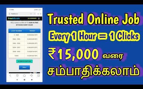 தினமும் 1 Hour Work ( 15,000 ) வரை சம்பாதிக்கலாம் | online jobs in tamil 2020 | work from home