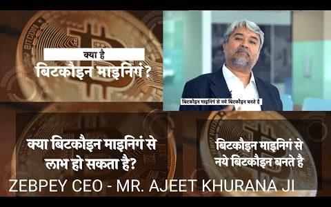 बिटकॉइन माइनिंग क्या है? Bitcoin Mining kya hai? ZEBPEY CEO MR. AJEET KHURANA JI