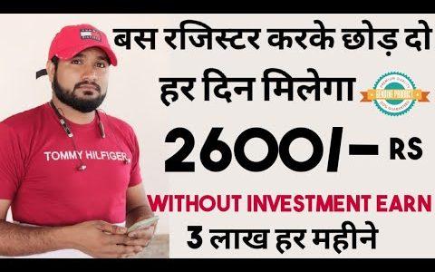 Earn money online 326000 ₹ per month, Make Money Online, Easy process, Best way to earn, Earn Pay