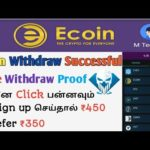 Ecoin Withdraw Successful | Ecoin Withdraw Proof | Ecoin Cryptocurency Tamil | Online Job
