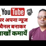 Start Your Own News Channel on YouTube and Make Money Online in Hindi Urdu