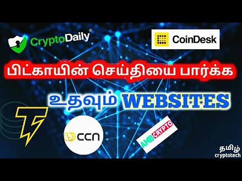 Top Crypto Websites For Beginners/Bitcoin News Tamil |Tamil Crypto Tech