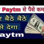 अब Paytm से पैसे कमाओ घर बैठे । Earn money online by Paytm at home Earn Money by Paytm HD 720p