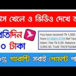 Watch video and earn money  | Online income bd | Make money online | Earn money from online |