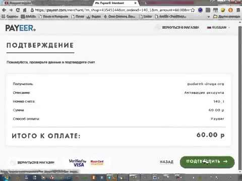 Подарок-друга.рф !!!! Регистрация и активация аккаунта втатке проекте Podarok druga
