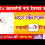 Earn 1020 Taka Bkash Payment Website । Make Money Online BD । Online Income Bangladesh 2020