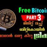 മിനിറ്റ് വച്ചു Bitcoin Earn ചെയ്യാം !! FREE Bitcoin Part 3!! Free Time ഇനി ക്യാഷ് ആക്കി മാറ്റാം