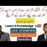 How to Make Money Online | Mir Ali Hassan