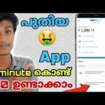 🤑New Money Earning App Instant withdrawal   Earn money online best earning app Zupee gold malayalam