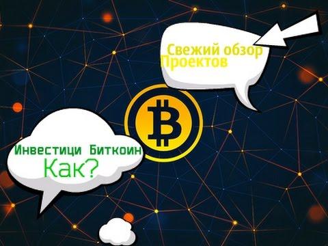 Гайд Bitcoin инвестиции 15.03.15