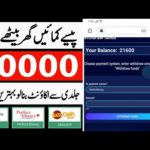 Earn 300 PKR Daily,Make Money online 2020,New Earning website 2020,Trustinvest.fund, Payment Proof
