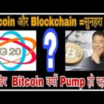 News 425-Why Bitcoin Pumping? Blockchain is Golden Opportunity🔥 Really Doller/Stable Coin Ban?