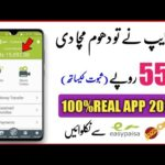 New Earning App 2020 || How to earn money online in pakistan || earn money ,easypaisa,jazzcash