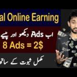 Earn Money Online | Online Earning Money | Earn Money Online By Watching Ads