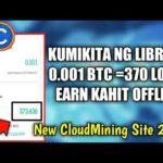 Libreng 370 peso Load! | Bagong Bitcoin CloudMining Site | Review Legit or Scam |