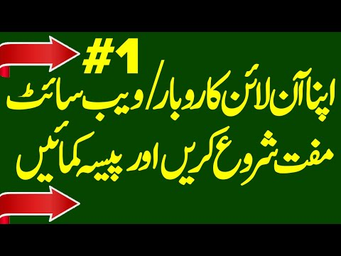 How To Earn Money Online In Pakistan Free At Home | Start Your Online Business Website