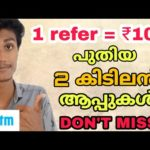 🤑Per Refer Rs.100🤩| 2 New Money Earning apps 🔥| Make money online |Paytm Money making app malayalam