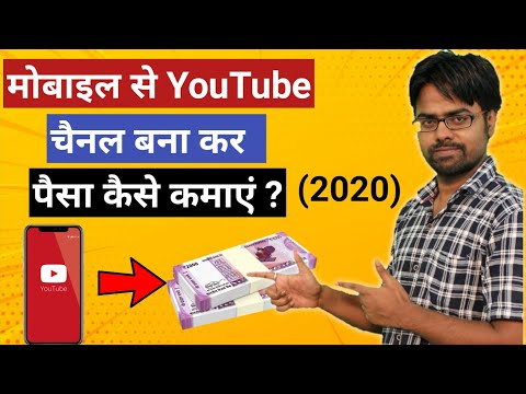 How To Make YouTube Channel in Mobile Phone and Earn Money Online 2020 | YouTube Channel कैसे बनाये