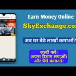 EARN MONEY ONLINE BY SKYEXCHANGE | PLAY GAME ON SKYEXCHANGE AND EARN MONEY AT HOME