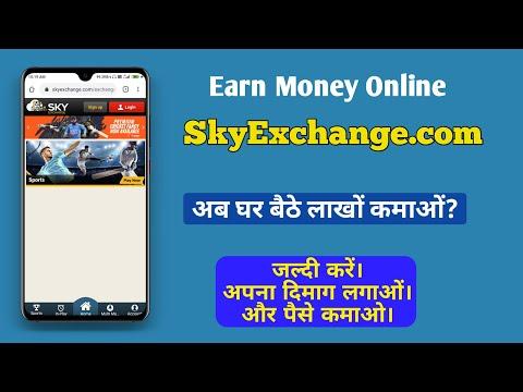 EARN MONEY ONLINE BY SKYEXCHANGE | PLAY GAME ON SKYEXCHANGE AND EARN MONEY AT HOME